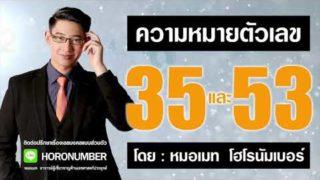 35 และ 53  โดย หมอเมท โฮโรนัมเบอร์  เลขศาสตร์ เลขมงคล เลขธาตุดิน เบอร์มงคล  ดูดวง