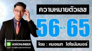 56 และ 65 อ.หมอเมท โฮโรนัมเบอร์  เลขความสุข สุขภาพ เลขศาสตร์ เลขมงคล เลขธาตุน้ำ