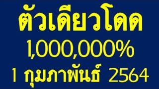 เลขเด็ด ตัวเดียวโดด 2+3ตัวแม่นๆ 1,000,000%
