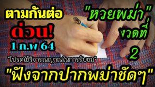 ฟังจากปากพม่า ตามกันต่อ งวดที่2 หวยพม่า รีบดูก่อนเลขดัง เลขเด็ดๆ แม่นๆ