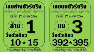 ส่องเลขเด็ด เลขเด่น ชัวร์จริงวิ่งตัวเดียว บนและล่าง เราจะรวยไปด้วยกัน