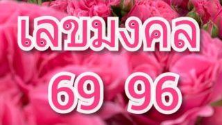 เลขมงคล เลขนำโชค 69 96 เลขส่งเสริมชื่อเสียง ความโชคดี