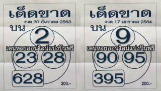 เลขเด็ด เลขนำโชค  หวยซองเด็ดขาด แม่นๆ เเนวทางเสียงโชค