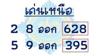 เลขเด็ดงวดนี้ ให้มาแล้ว เด่นบน 2 ตัว เน้นๆ ไม่ต้องกลับ เลขดัง