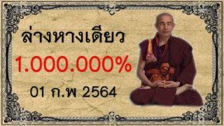 คอหวยส่อง เลขแม่นๆ เลขเด็ดล่าง หางเดียว 1.000.000% 2ตัวตรงๆ