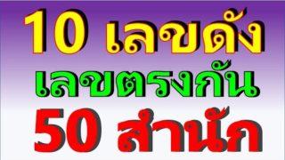 10 อันดับ เลขดัง เลขเด่น เลขตรงกัน 50 สำนักดัง รีบดูก่อนสลากหมด